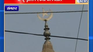हिन्दू-मुस्लिम एकता की मिसाल || ANV NEWS SANGRUR - PUNJAB
