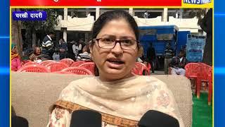 न्यायिक विभाग द्वारा लगाया गया जनसेवा शिविर    ANV NEWS CHARKI DADRI - HARYANA