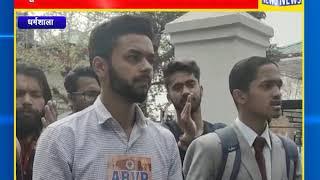 सीयू स्थायी कैंपस को लेकर एबीवीपी ने किया वीसी का घेराव    ANV NEWS DHARAMSHALA - HIMACHAL