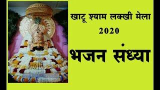 || 2020 fagun mela || khatu shyam ||  live || jaipur ringas || sr darshan ||