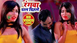 #VIDEO रंगवा डाल दिहले - Kamlesh Pandey - Rangwa Daal Dihle - Bhojpuri Holi Songs 2020