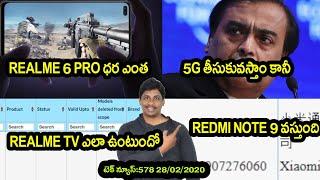 TechNews In Telugu 578: Realme 6 pro price,redmi note 9,Tiktok,Vivo v19,redmagic,realme tv