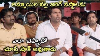 అమ్మాయిల వల్ల జరిగే నష్టాలను | 2020 Telugu Movie Scenes | Aishwaryabhimasthu