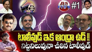 Tollywood Industry Moving Telangana to Andhrapradesh | BS View | Telangana News | CM KCR | CM Jagan