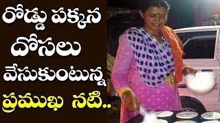 Malayalam Actress Kavitha Lakshmi Runs a Food Cart For Her Son's | Telugu News | Top Telugu TV