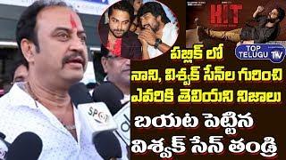 Hero Vishwak Sen Father Reveals Secretes About Hero Nani | HIT Movie Collections |  Top Telugu TV