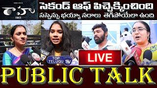 Rahu Movie Public Talk LIVE | Abe Raam | Kriti Garg | Telugu Rahu Movie Review & Ratings