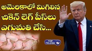Krishna Pradeep About Effects Of Americans Exports to India | Namaste Trump | Top Telugu TV