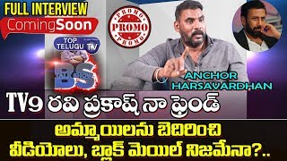 TV9 Anchor Harshavardhan Exclusive Interview PROMO | BS Talk Show | TV9 Prakash | Top Telugu TV