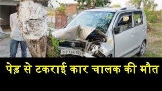 Unnao | Road Acciden | तेज रफ्तार का कहर, पेड़ से टकराई  कार, चालक की मौत | JAN TV