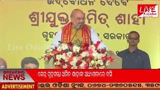 ଗର୍ଜିଲେ ଶାହା : Home Minister Amit Shah Addresses A Rally In Odisha