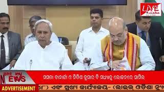 ନବୀନଙ୍କ ଡ଼ାଇନିଙ୍ଗ୍ରେ ରାଜନେତା : CM Naveen Patnaik Demands Special Focus State Status For The State