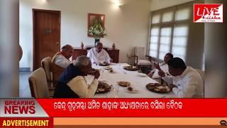 Power Lunch-Odisha CM Naveen Patnaik Hosts Lunch For Amit Shah, Mamata & Nitish