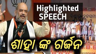HM Amit Shah's speech in Bhubaneswar | ଶାହା କହିଲେ ବିଜେପି ସରକାର କଣ କଣ ସବୁ କରିଛି
