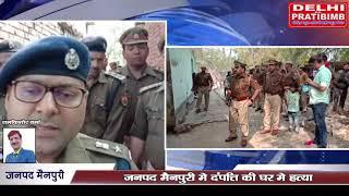 जनपद मैनपुरी मे दंपत्ति की घर मे हत्या ,घटनास्थल पर पहुँचे आला अधिकारी :-dkp news