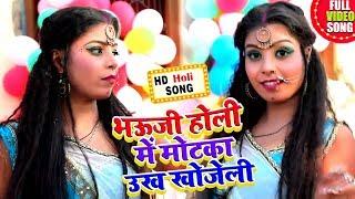 HD #Video - भऊजी होली में मोटका उख खोजेली - Sonu Lal Yadav का सुपरहिट #होली Song - Holi Song