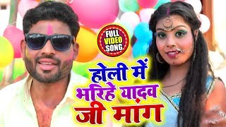 HD #Video - होली में भरिहे यादव जी मांग - Sonu Lal Yadav का सुपरहिट #होली Song - Bhojpuri Holi Song