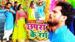 #Video   #Khesari Lal Yadav   छपरा के रंग   Poonam Dubey   Chhapra Ke Rang   Bhojpuri Holi Song 2020