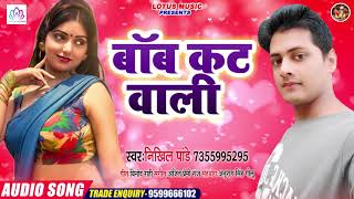 2020 Bab Kat Wali || बॉब कट वाली || निखिल पांडेय का सुपर हिट सांग || Latest Bhojpuri Song