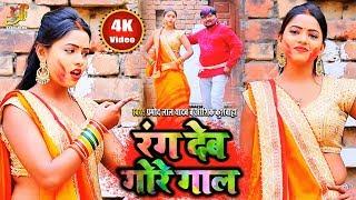 #Video || #Pramod Lal Yadav || रंग देब गोरे गाल || #Anshika Kushwaha || Bhojpuri Holi Song 2020