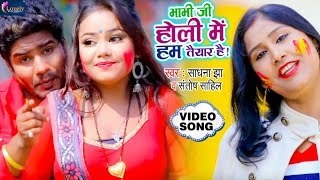 #होली का जबरदस्त VIDEO SONG 2020   Bhabhi Ji Holi Me Ham Taiyar Hai   New Holi HD Video Song 2020  