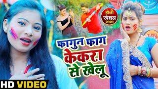 #Video - फागुन फाग केकरा से खेलू - Sukanya Surabhi   फौजी पिया के लिए दर्द भरा होली गीत