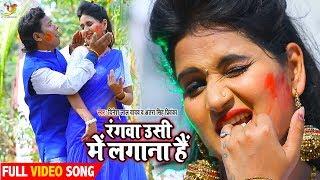 2020 के होली में Antra Singh Priyanka का HIT SONG | #रंगवा उसी में लगाना हैं | Dinesh Lal Gupta