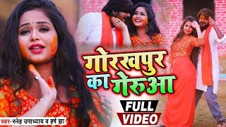 HD #VIDEO | गोरखपुर का गेरुआ | #Sneh Upadhya , Harsh Jha | Gorakhpur Ka Gerua | New Holi Song 2020