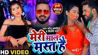 #Video #Monu_Albela का 2020 का New Holi Geet - मेरी माल मस्त है  - Shilpi Raj | Bhojpuri Holi Song