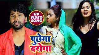 #Video Antra Singh Priyanka, Amit Patel का नया गाना Puchhega Daroga - पुछेगा दरोगा - Holi Songs 2020