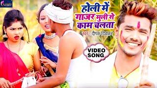 #VIDEO SONG 2020 | होली में गाजर मुली से काम चलता | #Deepak Diwakar Bhojpuri Holi Video Song 2020