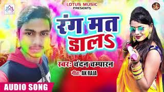 2020 - चन्दन चम्पारण का नया होली सांग    Rang Mat Dala    रंग मत डाल$    New Bhojpuri Holi Song