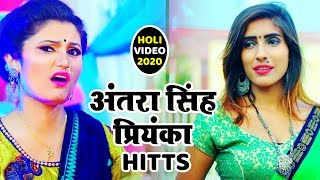 #Video Holi Song - Antra Singh Priyanka का इस साल का Super Hitt Holi Video Song 2020