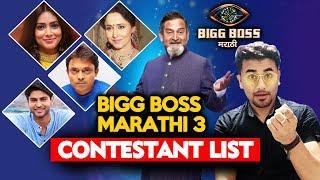 Bigg Boss Marathi 3 CONTESTANT List | Tentative Names | BBM 3 Premiere Date