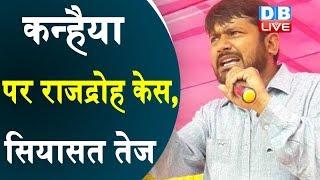 Kanhaiya Kumar पर राजद्रोह केस, सियासत तेज | JNU में देश विरोधी नारे लगाने का है मामला |