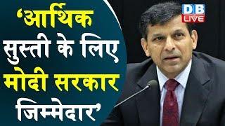 'आर्थिक सुस्ती के लिए मोदी सरकार जिम्मेदार' | RBI के पूर्व गवर्नर Raghuram Rajan  ने सरकार को घेरा |