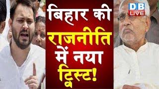 बिहार की राजनीति में नया ट्विस्ट ! Tejashwi Yadav ने CM नीतीश को बताया अभिभावक |#DBLIVE