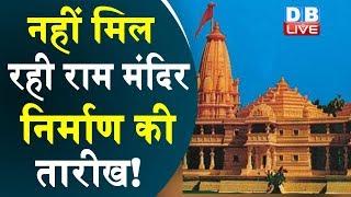 नहीं मिल रही राम मंदिर निर्माण की तारीख ! भूमि पूजन की घोषणा पर सस्पेंस बरकार |