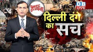 News of the week | क्या है दिल्ली दंगे का सच? Delhi violence,amit shah, kejriwal,modi,doval | #GHA