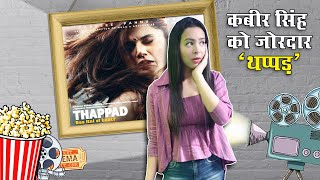 Thappad Review | Taapsee Pannu | Pavail Gulati