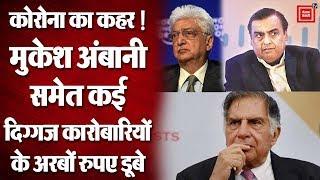 Corona ने तोड़ी कमर, Ambani, Adani समेत कई उद्योगपति गंवा बैठे कई सौ अरब रुपए