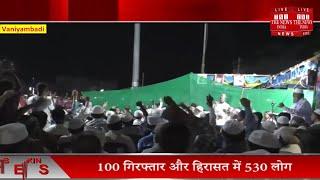 TAMIL NADU // Vaniyambadi CAA, NRC Protest 12th Day // THE NEWS INDIA