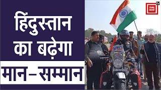 15 महीने, 51 देशों में बाइक पर निकलेगी तिरंगा यात्रा, PM मोदी भी कर चुके हैं नौजवान की तारीफ