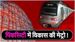 Jaipur Metro ने पकड़ी रफ्तार की एक  डगर..जयपुरवासियों को मिलेगी ये सौगात !
