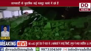 बहादुरगढ़ में फैक्ट्री के बॉयलर फटने से 4 लोगों के मारे जाने की खबर   Divya Delhi News