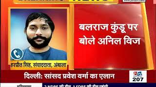 विधायक बलराज कुंडू को समझाएंगे गृहमंत्री ANIL VIJ