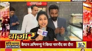 BAZAR || गोहाना की जलेबी देखकर मुंह में पानी नहीं आ गया तो पैसे वापिस! || JANTA TV