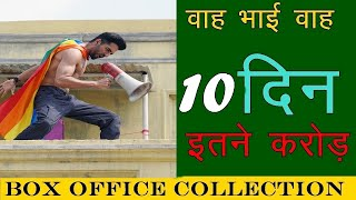 Subh Mangal Zyada Savdhan Tenth Day/ 10 Day Office World Wide Collection | News Remind