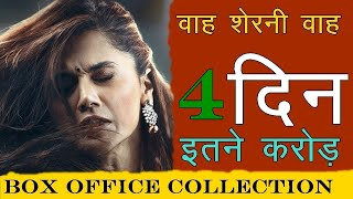 Thaapad Fourth Day / 4 Day Box Office World Wide Collection | News Remind