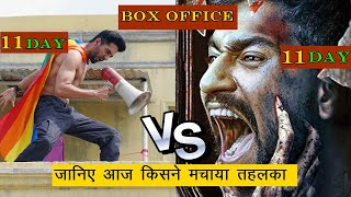 Bhoot Vs Shubh Mangal Zyada Savdhan । Bhoot Box Office Collection,Shubh Mangal Zyada Savdhan
